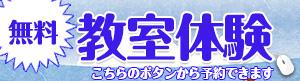 JOYパソコンスクール無料体験受付中!