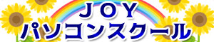 JOYパソコンスクール・ミラクルパソコンスクール